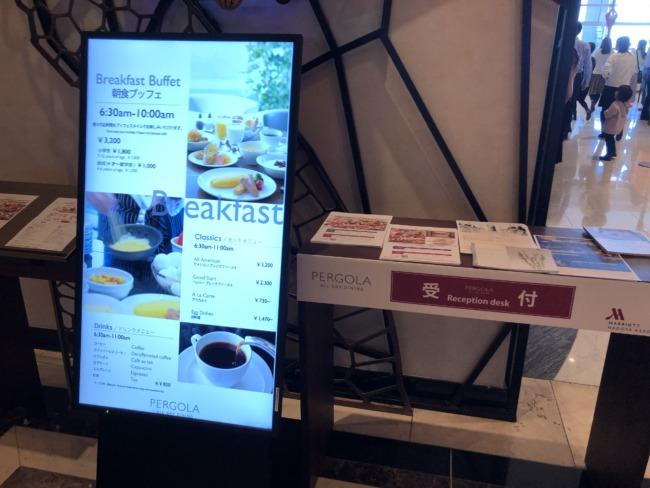 名古屋マリオットアソシアホテルのブッフェレストラン