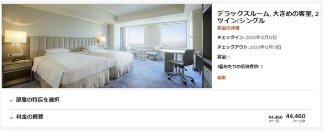 名古屋マリオットアソシアホテルの宿泊費