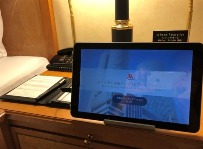 名古屋マリオットアソシアホテルのタブレット