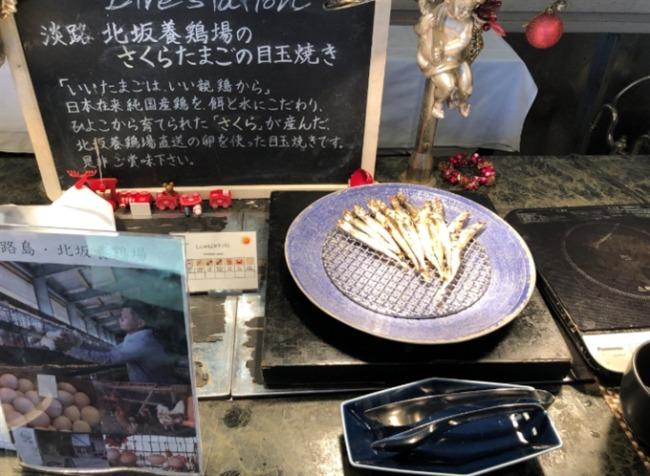 神戸ベイシェラトンのお魚