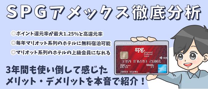 SPGアメックスカードのすべて。使って分かったメリット・デメリットを大暴露