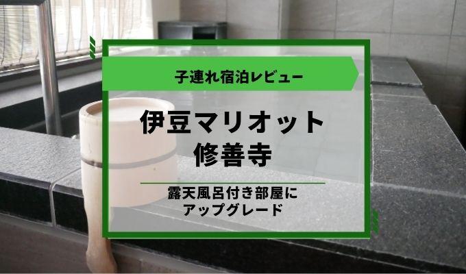 伊豆マリオット修善寺 ブログ