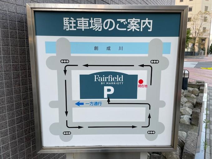 フェアフィールド札幌の駐車場